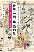 トラネコボンボンの365日世界一周猫の旅の本