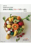 増補改訂版 かわいい野菜とフルーツがいっぱいの本
