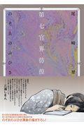 第七官界彷徨の本