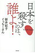 日本を殺すのは、誰よ!の本