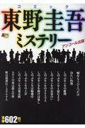 コミック東野圭吾ミステリーの本