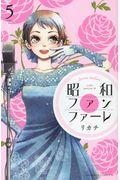 昭和ファンファーレ 5の本