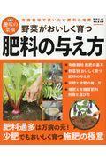野菜がおいしく育つ肥料の与え方の本