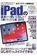 iPadの基本から使いこなしまで1冊でわかる本 2019の本