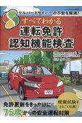 すべてがわかる運転免許認知機能検査の本