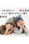 気軽に編めちゃうどんぐり帽子とかわいい帽子の本