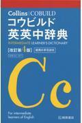 改訂第4版 Collinsコウビルド英英中辞典の本