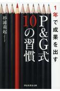 1年で成果を出すP&G式10の習慣の本