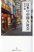 日本の「中国人」社会の本