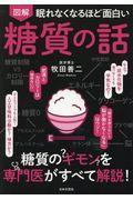 眠れなくなるほど面白い図解糖質の話の本