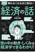 眠れなくなるほど面白い図解経済の話の本