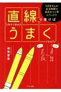 直線で書けば今すぐ字がうまくなる!の本