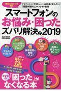 スマートフォンのお悩み・困ったズバリ解決! 2019の本