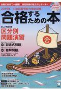 日本語教育能力検定試験合格するための本 平成31年度の本