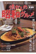 懐かしの昭和グルメ東海版の本