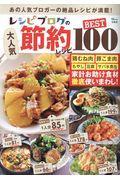 レシピブログの大人気節約レシピBEST100の本
