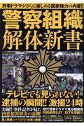 警察組織解体新書の本