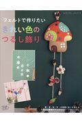フェルトで作りたいきれい色のつるし飾りの本