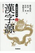 改訂第6版 漢字源の本