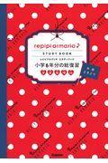 レピピアルマリオスタディブック小学6年分の総復習の本