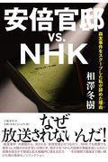 安倍官邸vs.NHKの本