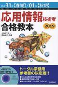 応用情報技術者合格教本 2019(平成31年度【春期】/01年【秋期】)の本
