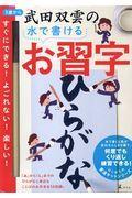 武田双雲の水で書けるお習字 ひらがなの本