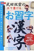 武田双雲の水で書けるお習字 漢字の本
