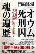 オウム死刑囚魂の遍歴の本