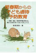 思春期からの子ども虐待予防教育の本