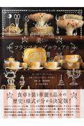 美しいフランステーブルウェアの教科書の本