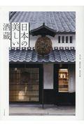 日本の美しい酒蔵の本