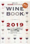 基礎から学ぶ田辺由美のワインブック 2019年版の本