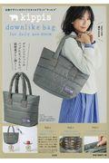 kippis downlike bag for daily use BOOKの本