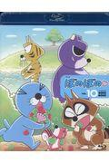 BD>アニメぼのぼの vol.10の本