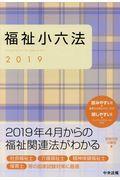 福祉小六法 2019の本