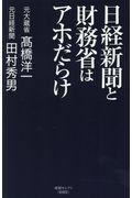 日経新聞と財務省はアホだらけの本
