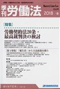 季刊 労働法 2019年 01月号の本