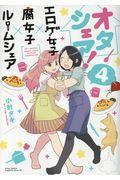 オタシェア!~エロゲ女子×腐女子×ルームシェア~ 4の本