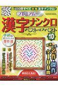 プレミアム漢字ナンクロベスト・オブ・ベスト VOL.10の本