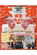 大須完全ガイドの本