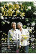 天皇陛下と美智子さま 昭和・平成のご足跡の本