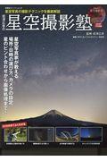 成澤広幸の星空撮影塾の本