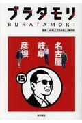 ブラタモリ 15の本