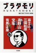 ブラタモリ 16の本