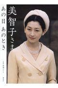 美智子さま あの日あのときの本