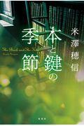 本と鍵の季節の本