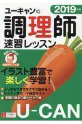 ユーキャンの調理師速習レッスン 2019年版の本