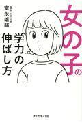 女の子の学力の伸ばし方の本