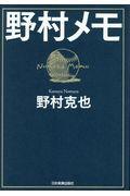 野村メモの本